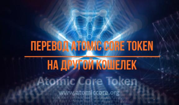 Перевод Atomic Core Token со своего кошелька MetaMask на другой кошелек